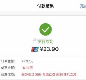 广东手机号(除深圳)云闪付充值话费随机减5-99元