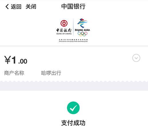 哈啰单车联合中国银行推出月卡1元购