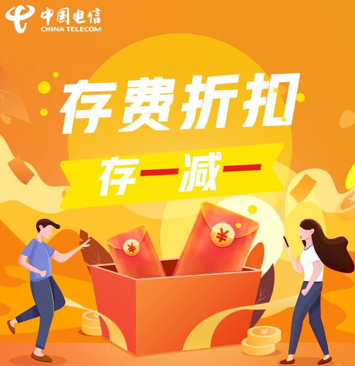 中国电信号码充值优惠活动 充50返50