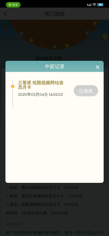 中国银行APP生活缴费 转盘抽奖视频会员 京东支付券