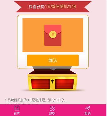晋江市妇女三八维权月必威亚洲赛csgo抽随机微信红包  非必中