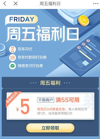 京东金融每周五领满55减5白条闪付优惠券