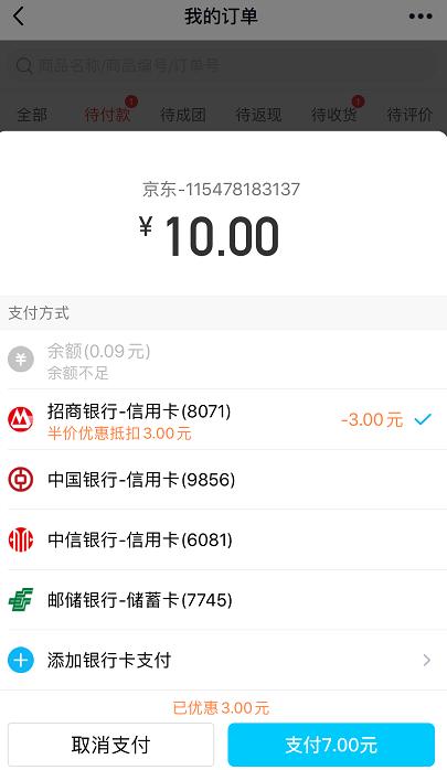 QQ钱包选招行信用卡支付 购买京东e卡直减3元