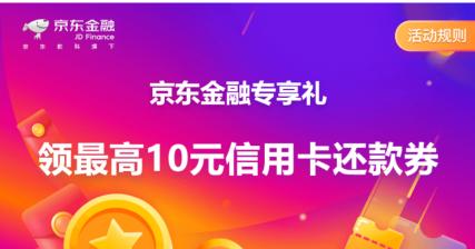京东金融专享礼 最高领10元信用卡还款券