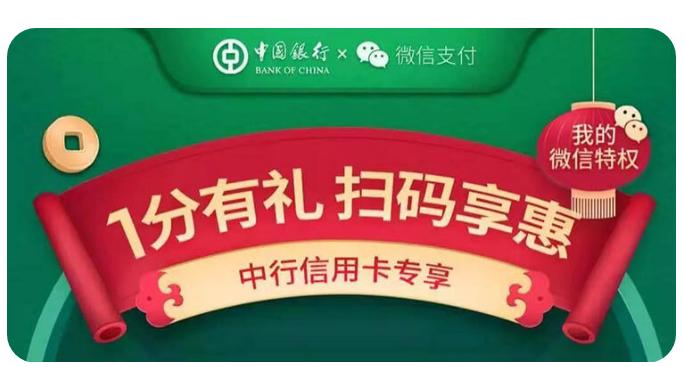广东地区(除深圳)中行62银联信用卡持卡人可参加的活动大全